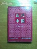 近代中国(第十二辑)( 印量1000册)