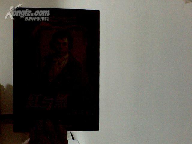 红与黑(精装)1版1印