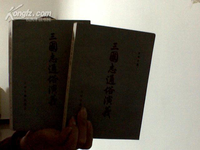 三国志通俗演义(上下册)