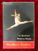 文革明信片:革命现代芭蕾舞剧白毛女(一套10张)