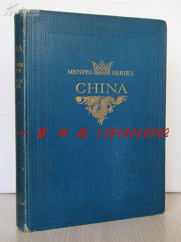 1909年1版《中国》—16幅(彩色整版)插图+ 素描64幅 百年前外国著名画家描绘的老中国 历史的描绘及纪录大开本