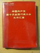 中国共产党笫十次全国代表大会文件汇编(內有图片15幅)有四人帮等