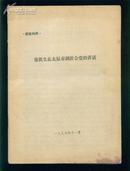 供批判用:张铁生在太原市湖滨会堂的讲话等8份文革资料(详细请看描述)