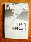 九十年代中国电影论