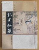 中国古典孤本小说--第九卷--『双合欢』(修订版,私家秘藏 全20册 线装原价3980元 全新十品库存书未翻阅 )