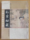 中国古典孤本小说--第六卷--『合浦珠  (修订版,私家秘藏 全20册 线装原价3980元 全新十品库存书未翻阅 )