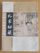 中国古典孤本小说--第八卷--『凤凰池』(修订版,私家秘藏 全20册 线装原价3980元 全新十品库存书未翻阅 )
