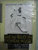 《MEIN BILD DEINEM AUGE》你眼中的我的形象20世纪中德文学中的异国情调和现代化·汉学家沃尔夫冈·顾彬 德文原著!