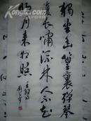 刘石柱书法作品