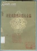 1962年初版【河北戏曲传统剧本汇编】(第六集 丝弦)