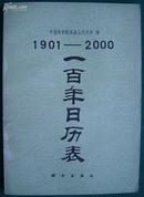 《1901—2000 一百年日历表》(平邮包邮!)