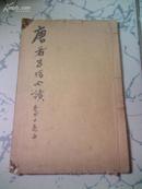 增广唐著写信必读;  (卷3、卷4,卷5、卷6) 共三册  线装  上海广益书局印行