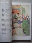 五年制小学课本 语文 第一册 复膜本