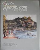 雍和嘉诚2010秋季艺术品拍卖会中国书画专场