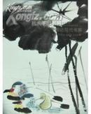 北京荣海2010秋季首届艺术品拍卖会中国近现代书画