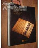 北京纳高2010秋季艺术品拍卖会古籍文献专场(厚)