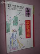中国古典名著启蒙丛书:《左传》故事精华