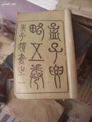 《孟子要略五卷》全一册, 品好, 刘氏木刻---曾国藩署