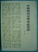 《中国现代文学作品选讲》下册(平邮包邮快递另付,精品包装,值得信赖。)