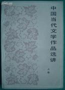 《中国当代文学作品选讲》 上下册(平邮包邮快递另付,精品包装,值得信赖。)