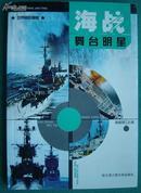 《海、陆、空战舞台明星》世界著名舰艇插图本共三卷同售(平邮包邮)