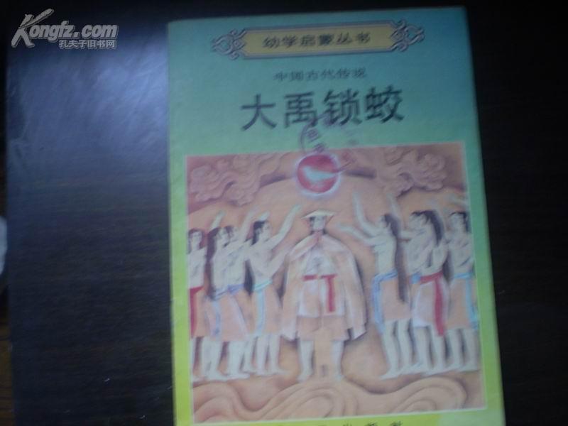 中国古代传说 大禹锁蛟 幼学启蒙丛书