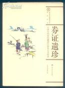 券证遗珍:天津市档案馆清代商务文书图录