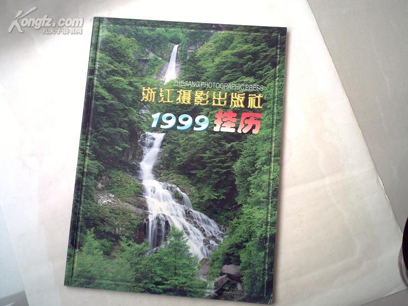 挂历缩样本 1999