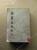 《徐霞客游记》上下(全二册)1版1印