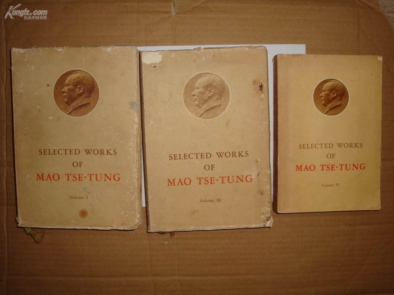 《毛泽东选集 》-英文版-- 软精装一版一印-- 第1 卷!大32开!北京外文出版社出版