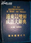 远东英英、英汉双解成语大辞典