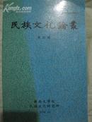 《民族文化论丛》<第30辑>韩文论著·岭南大学校·2004年出版!