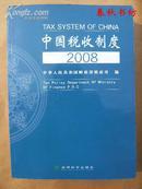 中国税收制度(2008)》春秋书坊文科