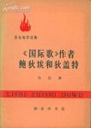 历史知识读物・《国际歌》作者鲍狄埃和狄盖特(馆藏书)