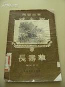 1955年初版初印《民间故事——长寿草》1册全——收录10篇浙南的民间故事和传说