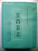 宜昌县志 中华人民共和国地方志丛书