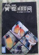 养鸟400问 2000.10一版一印