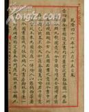 线装书<钦定补绘萧云从离骚全图》(上中下三册全)
