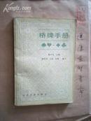 桥牌手册 (有私藏签名)