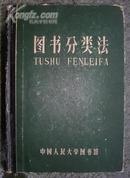 图书分类法 增订第四版(精装)