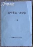 辽宁省志.建设志(七)