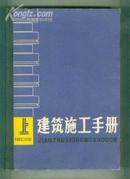 建筑施工手册(上、中、下)【硬精装 16开本机关10书架】