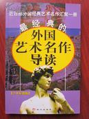 最经典的外国艺术名作导读(近百部外国经典艺术名作汇聚一册)少年彩图版