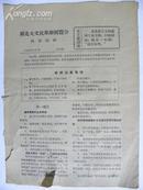 新北大文化革命展览会内容摘抄-陆平黑帮的主要罪恶(1966年11月)