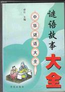+  中华谜语大全--谜语故事大全  包邮挂