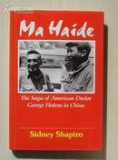 英文原版:MA HAIDE THE SAGA OF AMERICAN DOCTOR GEORGE HATEM IN CHINA  1993年初版