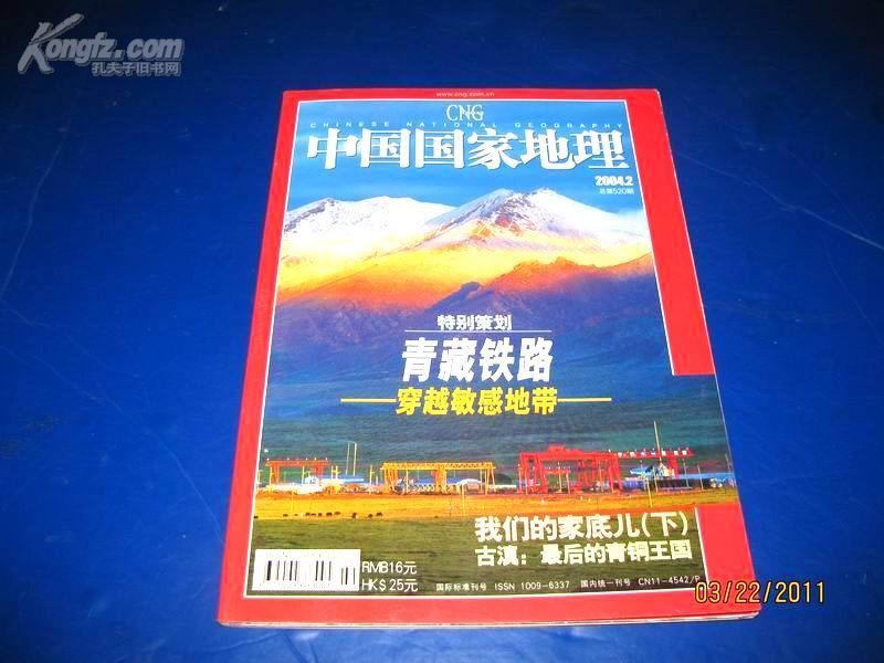 《中国国家地理》2004年第2期(总第520期)青藏铁路――穿越敏感地带