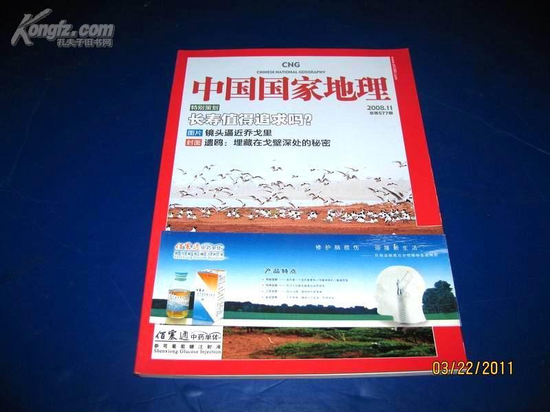 《中国国家地理》2008年第11期(总第577期)长寿值得追求吗?
