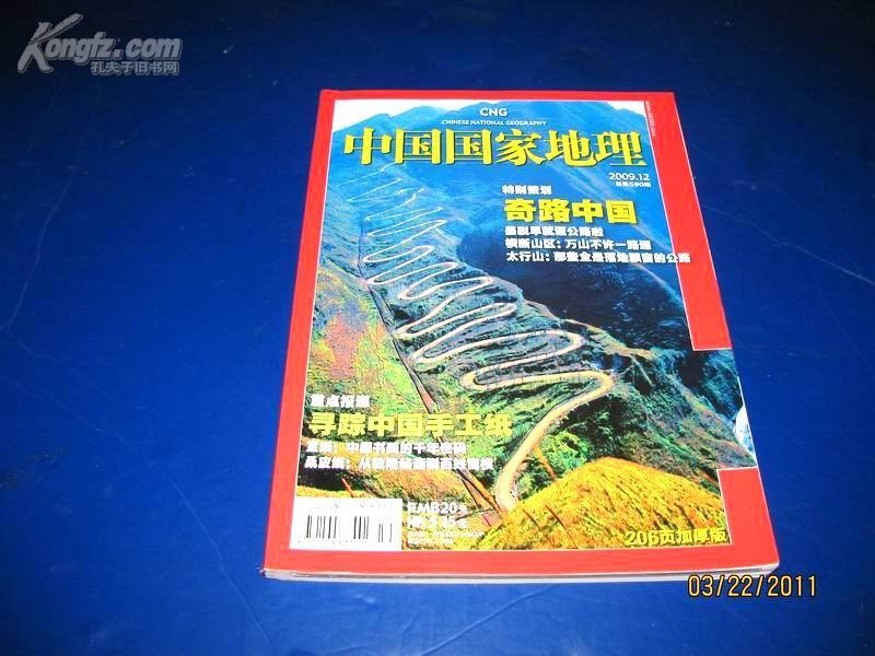 《中国国家地理》2009年第12期(总第590期)