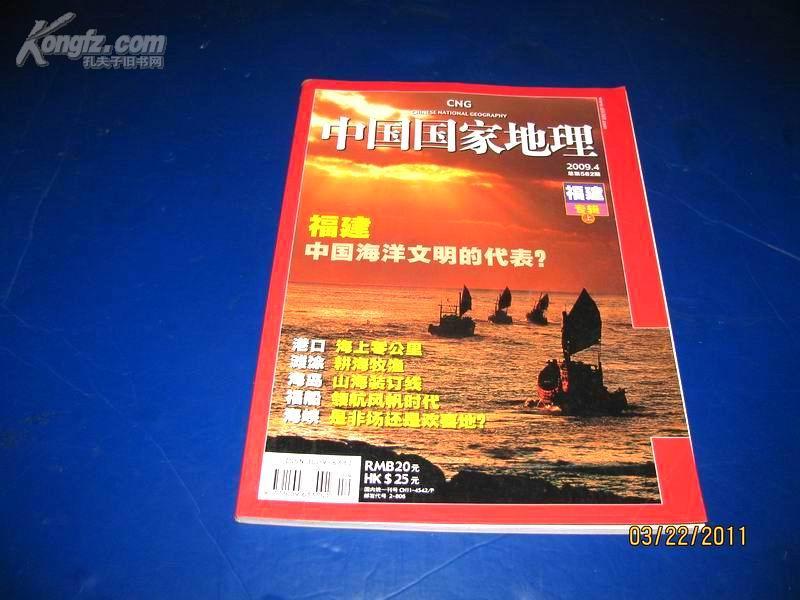 《中国国家地理》2009年第4期(总第582期)